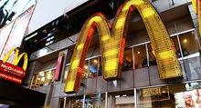 مطلوب 30 موظف للعمل بالمملكة السعودية بماكدونالدز