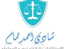 استشارات خدمات قانونية وتاسيس شركات