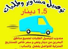 مندوب توصيل لجميع مناطق البحرين 1.5 دينار فقط