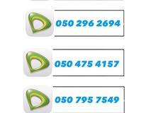 ارقام اتصالات مدفوعة (PRE-PAID)