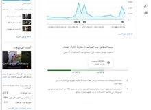 قناة يوتيوب 52 الف مشترك للبيع