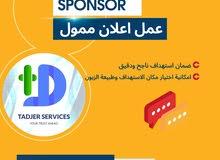 عمل اعلانات ممولة sponsor