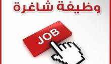 وظيفة شاغرة كموظف او موظفة مشتريات