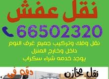 نقل عفش فك وتركيب جميع مناطق الكويت
