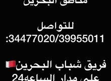 فريق شباب البحرين