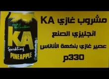 عصير غازي KA