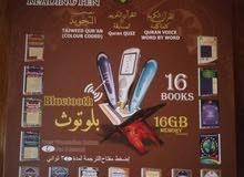 قلم القرآن الكريم مصحف