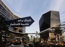 مقر ادارى مميز بمقدم 105 الف فى العاصمة الادارية للبيع