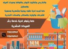 خدمات تنظيف المباني والشقق والمنازل