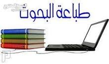 طباعة البحوث والمشاريع