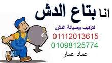 عماد سات لخدمات الدش