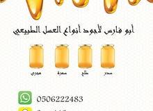 أجود أنواع العسل الطبيعي