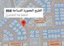 ارض سكنية مساحة كبيرة