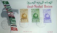 طوابع الاتحاد العربى 1955