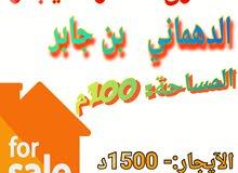 مخزن أرضي نظيف وممتاز في منطقة زاوية الدهماني بن جابر مساحتها 100م _ للآيجار