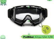 نظارة حماية بروبايكر ProBiker
