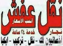 خصم 25/لنقل الاثاث  0534359013شركة الراجحي