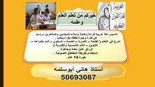معلم لغة عربية تأسيس قراءة وكتابة للمبتدئين والمتأخرين دراسيا .