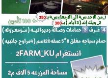 مزرعة توفارم العبدلي