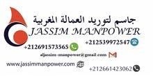 عمالة مغربية ورسوم تاشيرات علينا