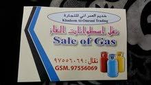 ابو حمزه للنقل وبيع اسطوانات الغاز في معبيله الجنوبيه ويوجد غاز للرحلات للتواصل