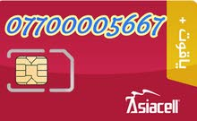 asiacell vip Number