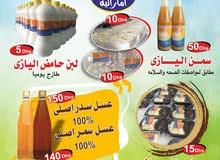 اليازي لمنتجات الألبان والأغذية