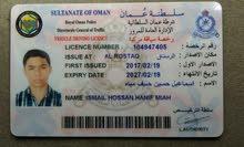 I have omaan driving licence so i need driver job
