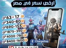 شحن لعبة ببجي موبايل رويال باس - Charge Pubg Mobile Royale Pass