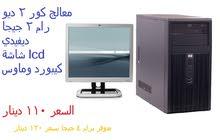 أجهزة كمبيوتر عروض مميزة مع خدمة توصيل
