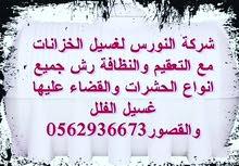 شركة النورس لغسيل الخزانات بالمدينة المنورة