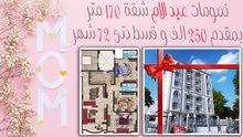 شقة170م بمدينةالشروق فور التعاقد بالكاش/ القسط من(سنه الى 6 سنوات )بخصم 300 جنية/متر