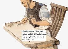 نجار متنقل صيانه المنجور في كافه احياء عمان0796747763