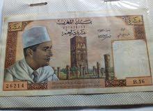 عشرة دراهم محمد الخامس
