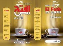 قهوة بن الفتح الشامي