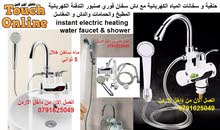 حنفية و سخانات المياه الكهربائية مع دش سخان فوري صنبور التدفئة الكهربائية المطبخ والحمامات والدش
