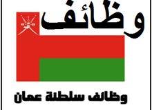 مطلوب للعمل بسلطنة عمان