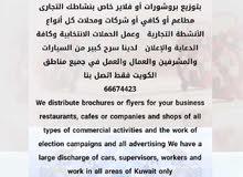 نقوم بربط الكويت من خدمات اعلانيه وتسويق فكر بمشروعك واترك لنا عملية الدعايه
