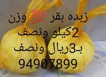 بيع زبده وسمن بقر عربي محلي صناعة ايد والدتي أم أيمن