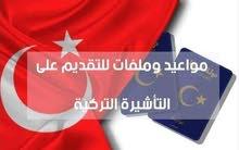 تاشيره تركيا   خاصه بي جوزات اصدار المنطقة الشرق