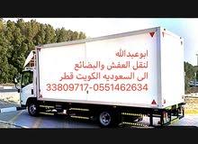 نقل عفش من البحرين الى السعودية