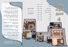 شقق تمليك في مكة المكرمة