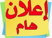 مطلوب مندوبين عقارات في عجمان