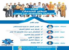 قرطاج للخدمات من تونس