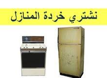 نشتري خردة المنازل ثلاجات غسالات مكيفات اجهزة كهربائية معطلة خزانات بلاستيك- شراء خردوات عمان