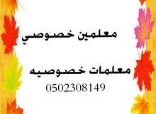 معلمه خصوصي ومعلم جميع المراحل  احجز معلمك ومعلمتك الخصوصي 0502308149