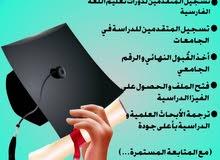معقب الشؤون الجامعية لجامعات إيران