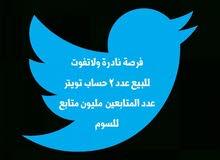 للبيع حساب تويتر عدد متابعيه مليون متابع