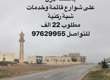 ارض للبيع صحنوت شمالية مربع د مقابل مسجد وشارع قايم مميزة جدا للسكن