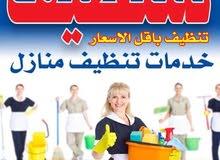 عاملات وعمال تنظيف